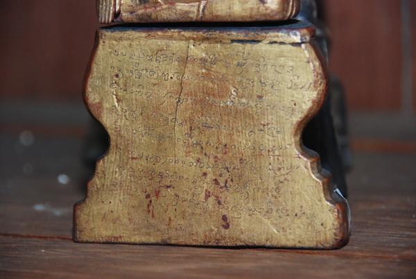 จารึกที่ฐานพระพุทธรูปไม้ 7