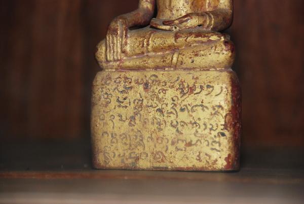 จารึกที่ฐานพระพุทธรูปไม้ 13