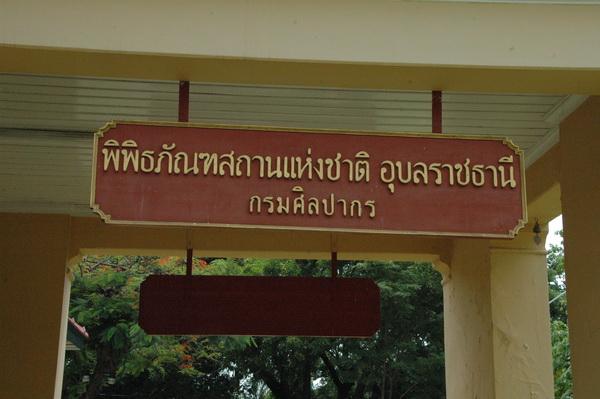 พิพิธภัณฑสถานแห่งชาติ อุบลราชธานี