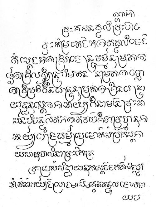 ภาพคัดจำลองอักษร : จารึกวัดมะกอก (ปจ.19)