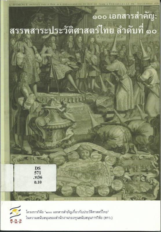 100 เอกสารสำคัญ : สรรพสาระประวัติศาสตร์ไทย ลำดับที่ 10 (เอกสารเกี่ยวกับประวัติศาสตร์ภาคใต้และบันทึกราชทูตของออกพระวิสุทธสุนทร)