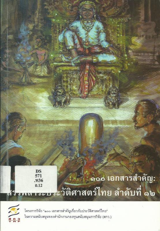 100 เอกสารสำคัญ : สรรพสาระประวัติศาสตร์ไทย ลำดับที่ 12