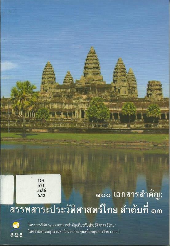 100 เอกสารสำคัญ : สรรพสาระประวัติศาสตร์ไทย ลำดับที่ 13