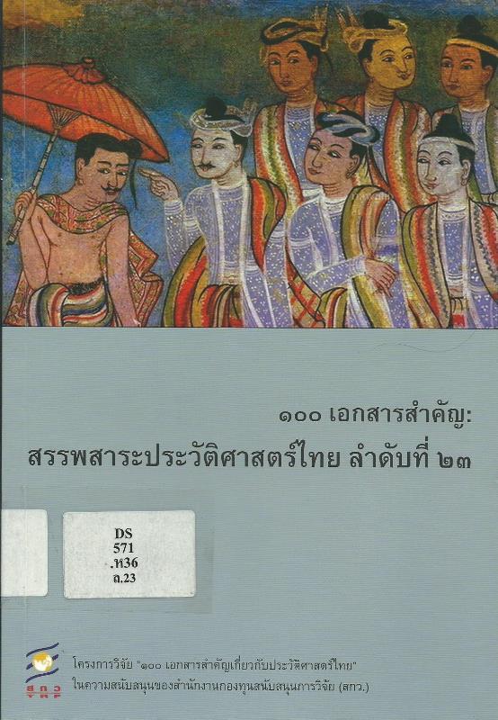 100 เอกสารสำคัญ : สรรพสาระประวัติศาสตร์ไทย ลำดับ 23 (เอกสารเกี่ยวกับล้านนาและระบบการบริหารราชการ)