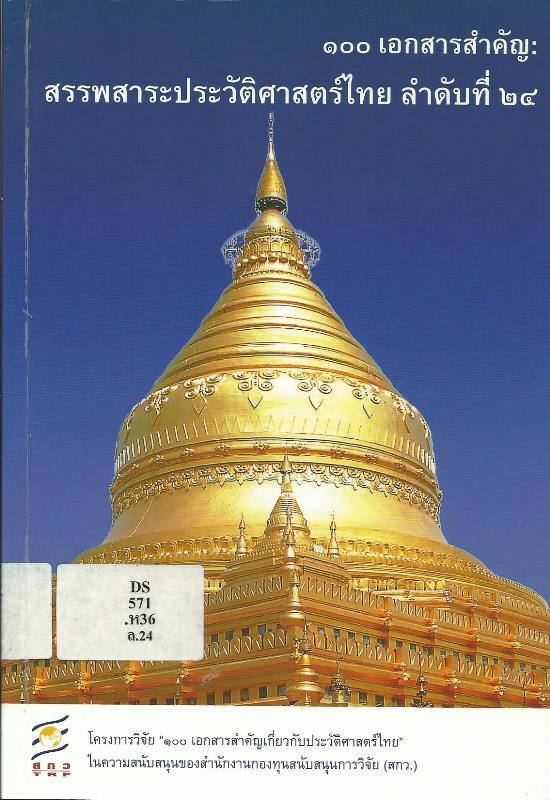 100 เอกสารสำคัญ : สรรพสาระประวัติศาสตร์ไทย ลำดับ 24 (เอกสารเกี่ยวกับล้านนาและระบบการบริหารราชการ)