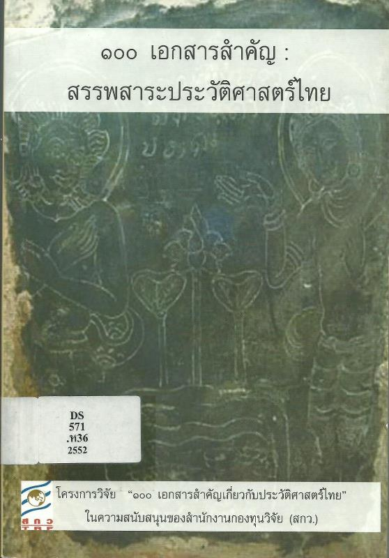 100 เอกสารสำคัญ : สรรพสาระประวัติศาสตร์ไทย ลำดับ 1