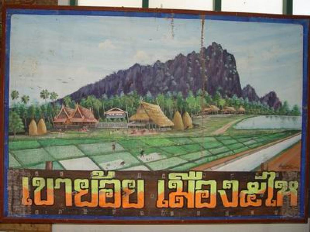 ศูนย์ศิลปะ วัฒนธรรมไทยทรงดำ โรงเรียนเขาย้อยวิทยา อำเภอเขาย้อย จังหวัดเพชรบุรี